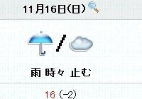 天気予報-2.jpg